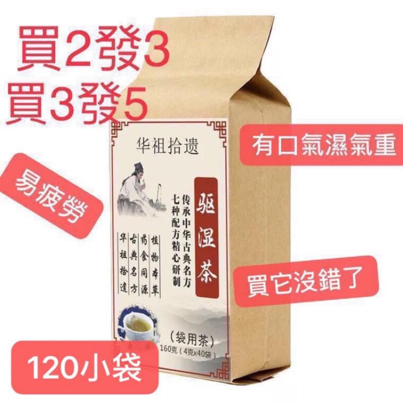 繁體版買3發5祛濕茶   驅濕茶     養生茶葉茶包   重度祛濕茶    荷葉茶