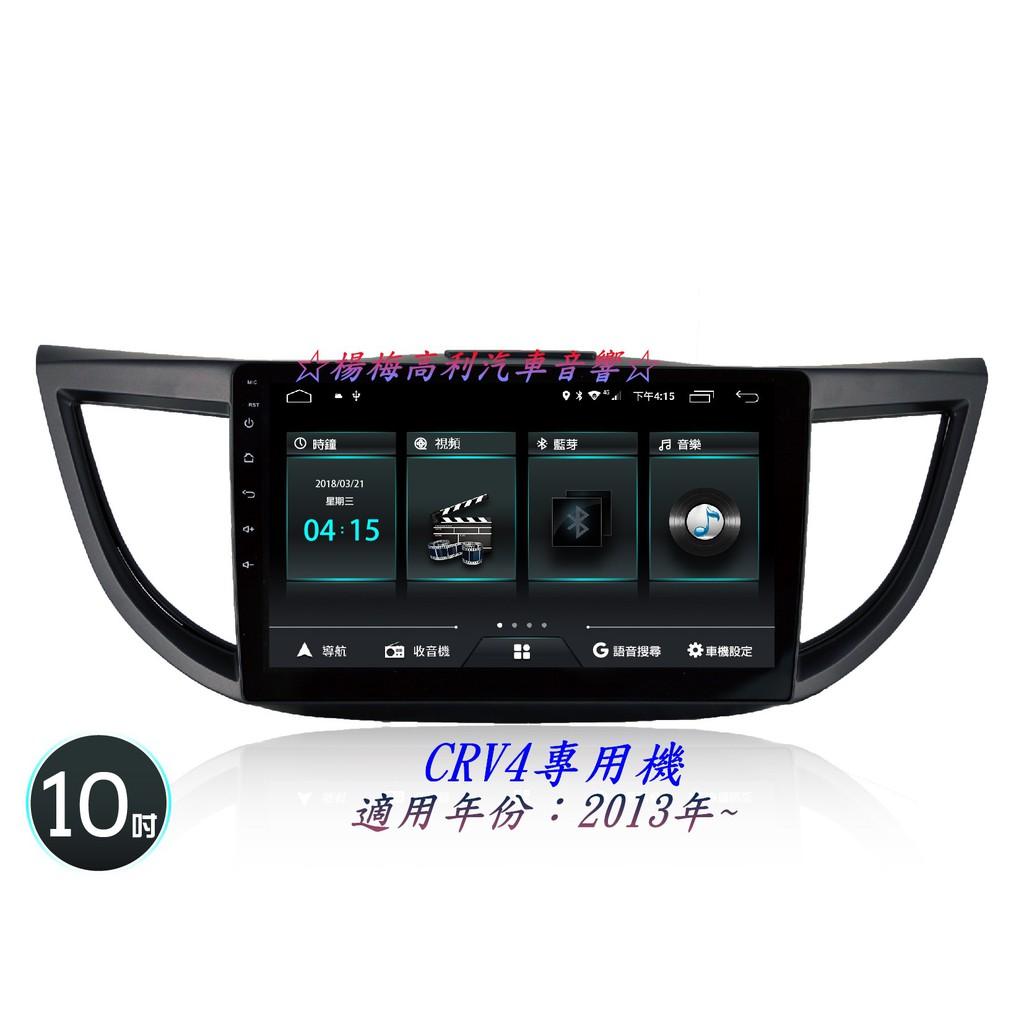 ☆楊梅高利汽車音響☆ JHY M3 (雙聲控) CRV4 10吋安卓專用機(藍芽.導航.wifi.手機互連)特價中