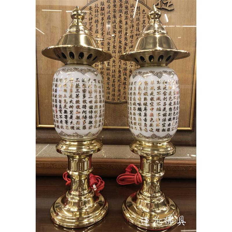 蓮花佛具 金色白心經燈 純銅製造 神明燈 佛燈 祖先燈