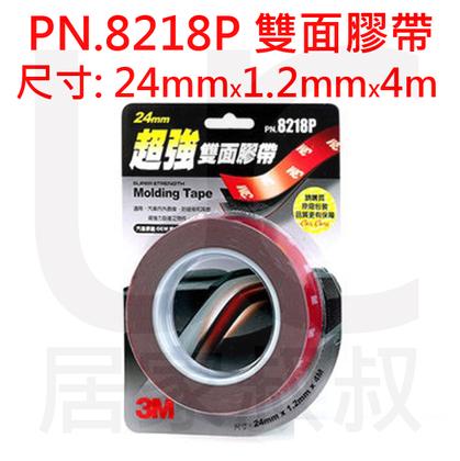 3M PN.8218P 汽車專用 超強雙面膠帶 24mm*1.2mm*4M 居家叔叔