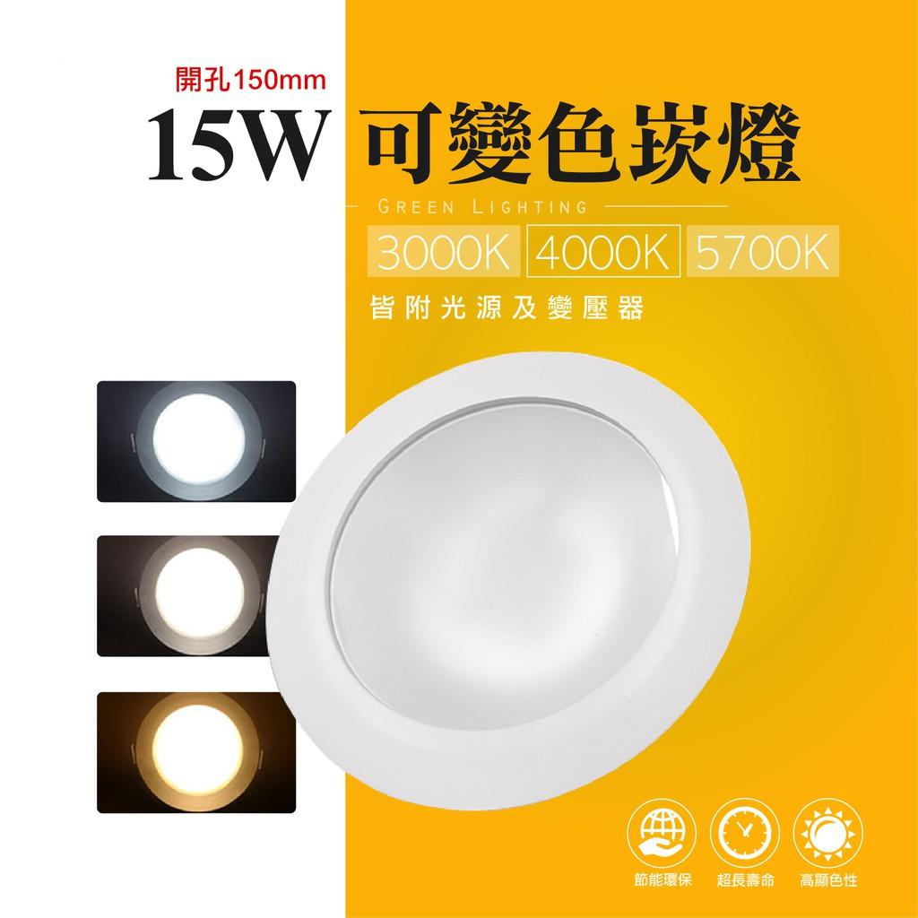 台灣製造 LED 15W 圓形 三色温 可變色 嵌燈 崁燈 投射燈 投光燈 氣氛燈 室內燈 櫥櫃燈 空間照明
