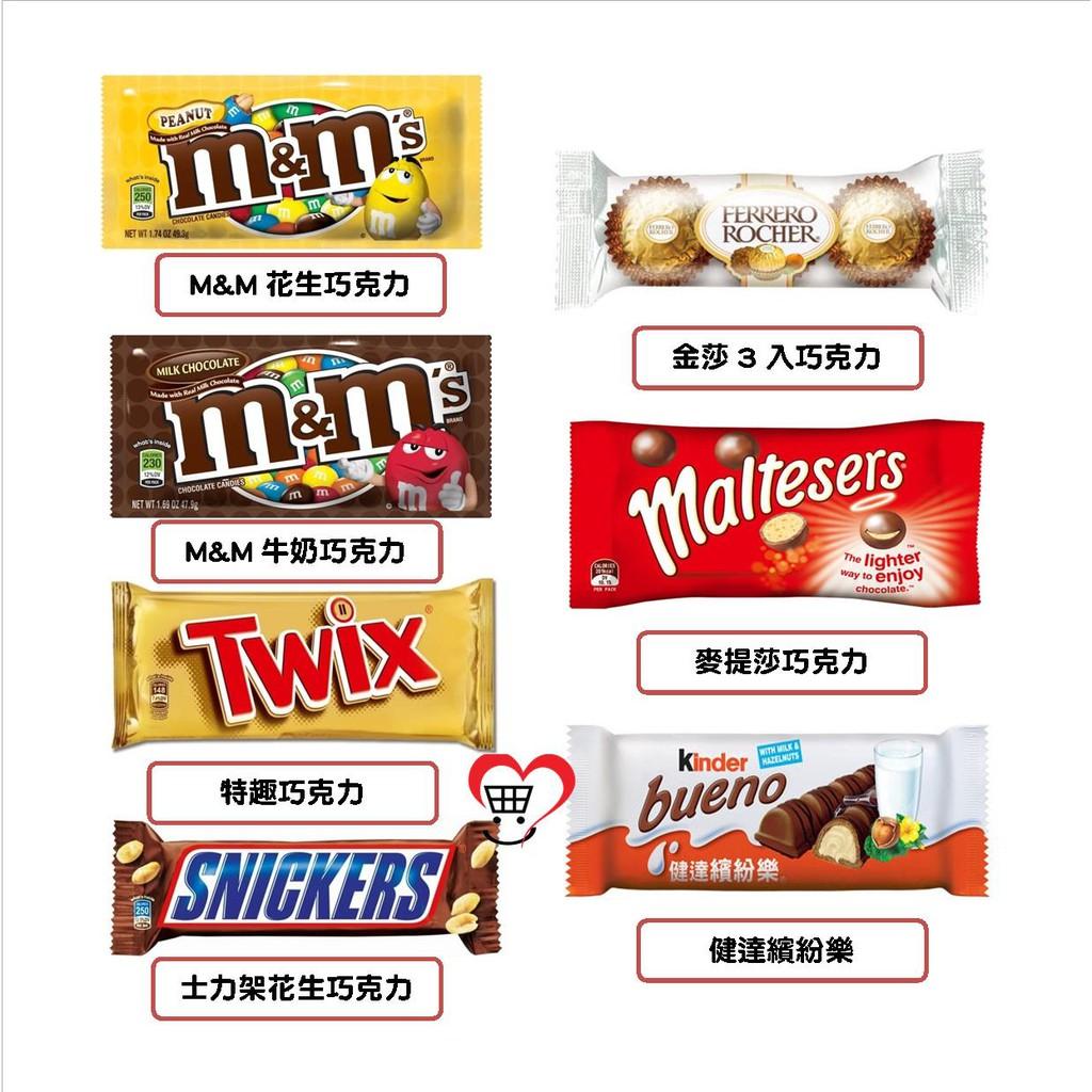 mm 巧克力 特趣 巧克力 士力架 麥提莎 金莎巧克力 健達繽紛樂