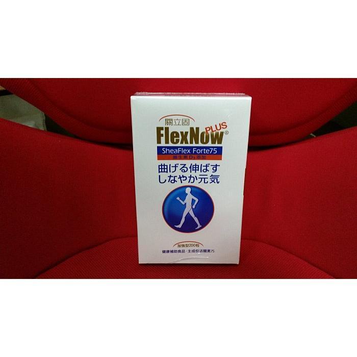 關立固FlexNow. 加強型200粒 (50天份)超優惠 會割除批號 不介意者再下標