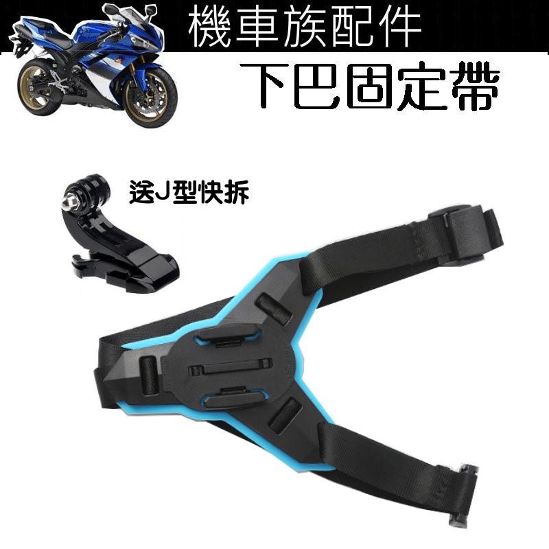 全罩式安全帽 下巴固定支架  摩托車 各式 運動相機 頭盔固定帶 山狗 小蟻 Gopro 相機可用