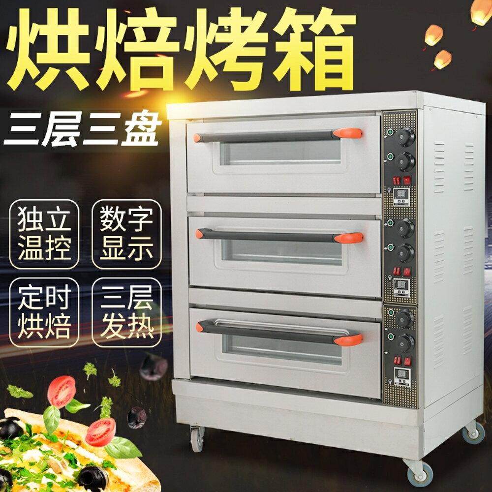 烤箱商用 三層三盤大型披薩面包蛋糕蛋撻烤箱電熱烤鴨爐烤紅薯機QM『櫻花小屋』