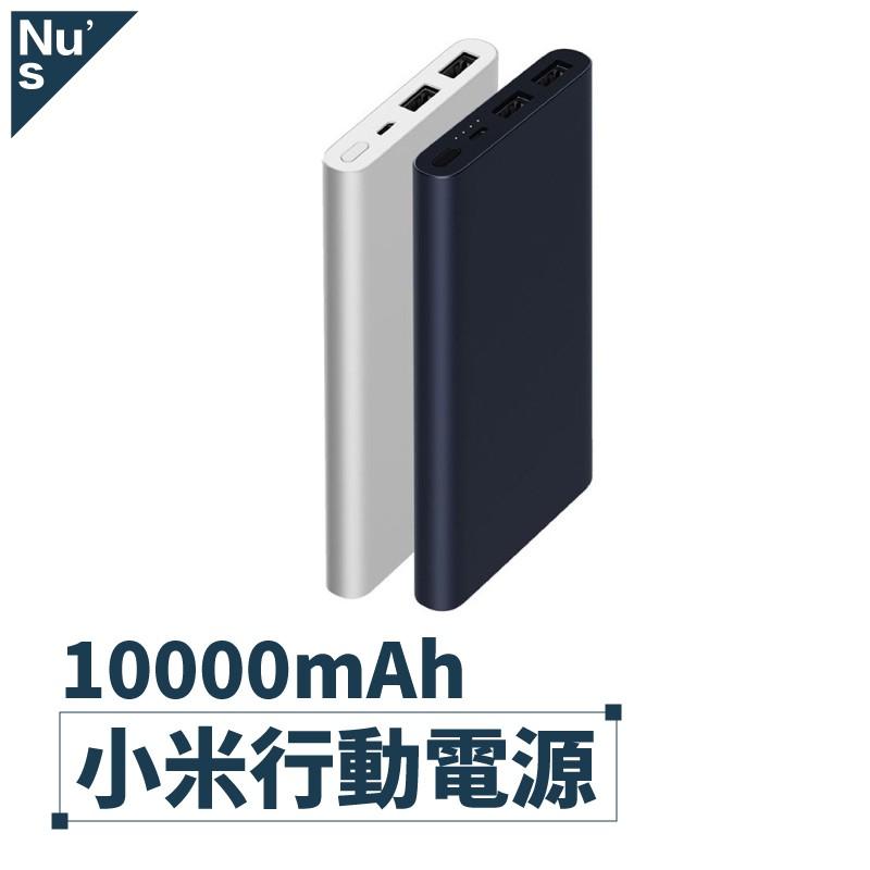 【送保護套】小米行動電源 10000mAh 台灣公司貨 新小米行動電源2 小米電源 隨身電源 隨身充
