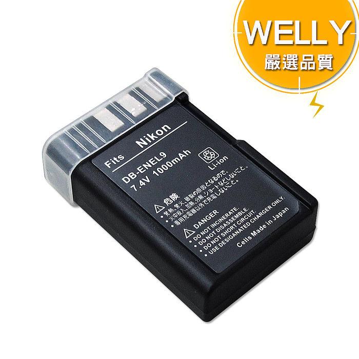 WELLY Nikon EN-EL9A / ENEL9 高容量防爆相機鋰電池 D40 D40X D60 D5000 D3000