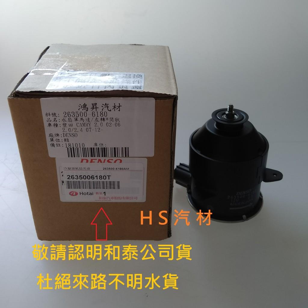 HS汽材 CAMRY 2.0/2.4 02-07-/CAMRY 2.0 12-/WISH 04/和泰公司貨/水箱風扇馬達