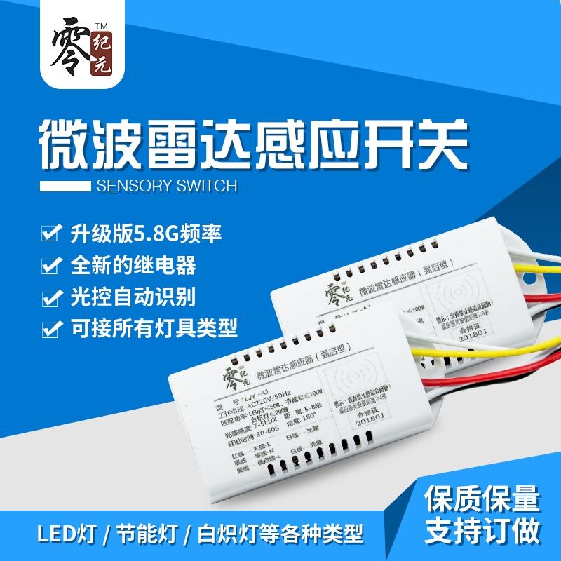 led智能微波雷達感應開關人體光控消防強啟模塊樓道吸頂燈110V