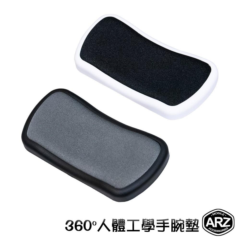 新品 3c 配件 角 雙軸設計 雙滾輪不卡手 滑鼠護腕墊 滾輪手腕墊 手腕保護墊 護腕軟墊 ARZ 創意 實用