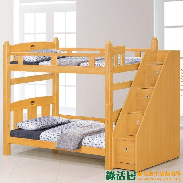 【綠活居】馬布斯  時尚3.5尺單人雙層床台組合(雙層床+側邊樓梯櫃+不含床墊)