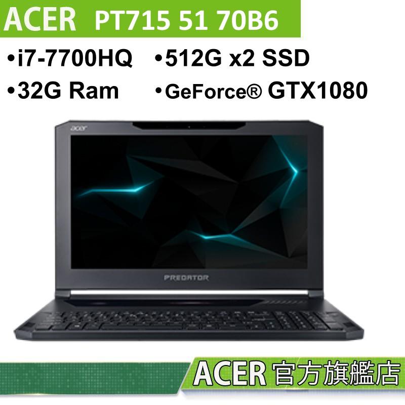 ACER宏碁Predator Triton 700 PT715 51 70B6 i7-7700HQ/GTX1080-8G