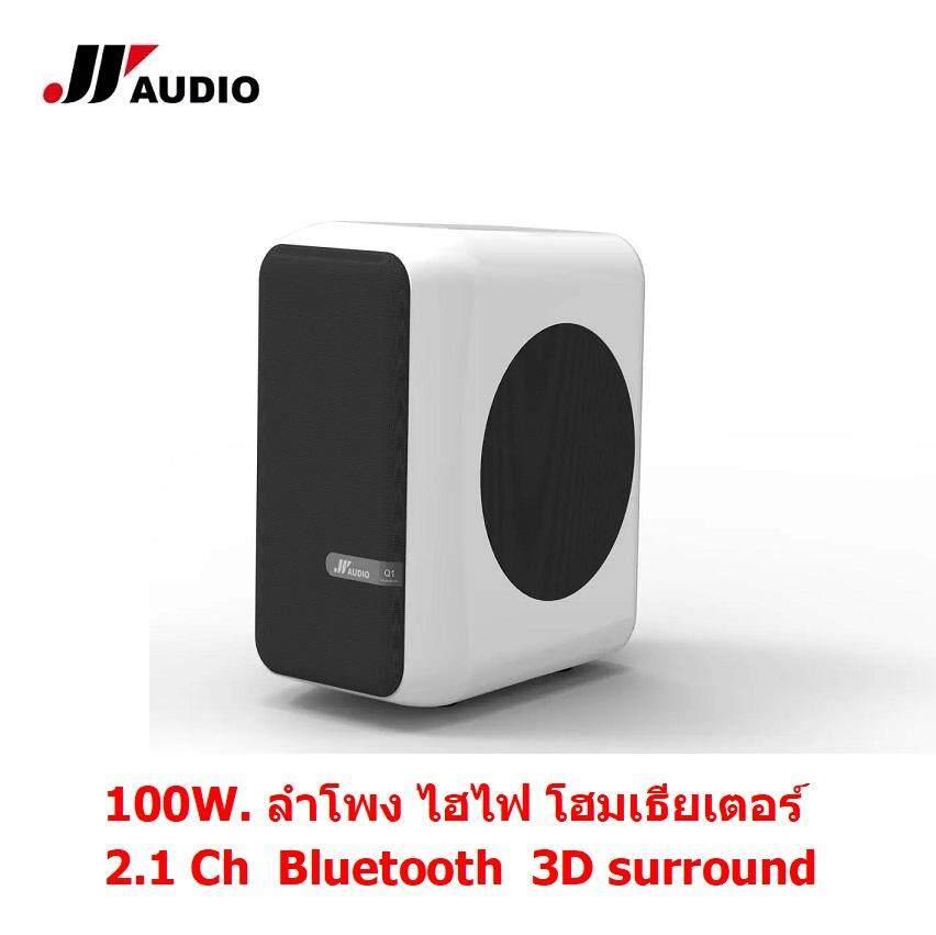 JY AUDIO Q1 100W  2.1 Ch  Bluetooth  Built-in 3D surround  โฮมเธียเตอร์ ไฮไฟ ลำโพงดูหนัง ซาวน์บาร์  ต่อไมค์โครโฟนได้  100W Hifi speaker Q1 With Built-in Amplifier and Support Microphone (white)