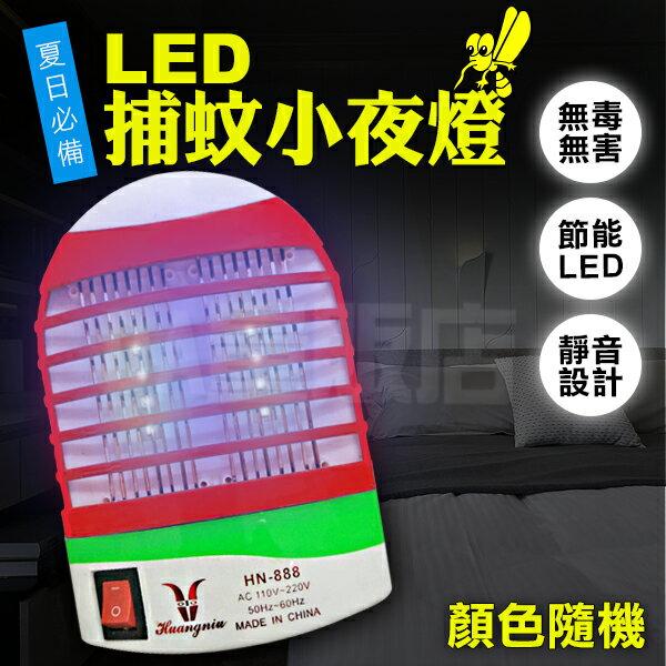 Led捕蚊燈 驅蚊燈 迷你滅蚊燈 滅蚊器 捕蚊達人 防蟲 電蚊 小夜燈 可開關 圓形