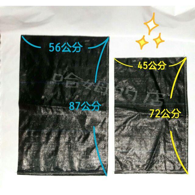 ★抗UV編織黑袋 太空袋 黑袋 雙針四線 哈姆的店