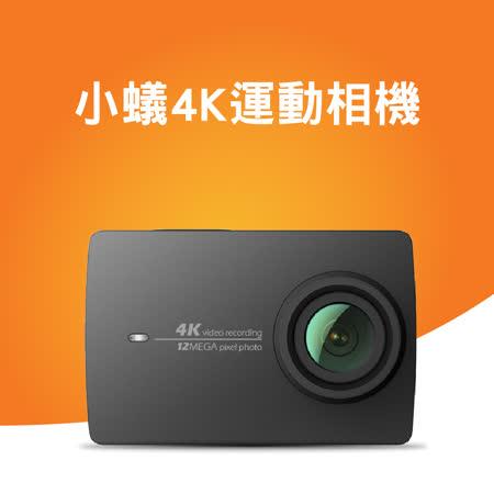 小蟻4K運動相機