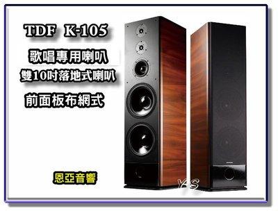 【恩亞音響】TDF K-105劇院 歌唱兩用落地式喇叭 雙10吋 K105