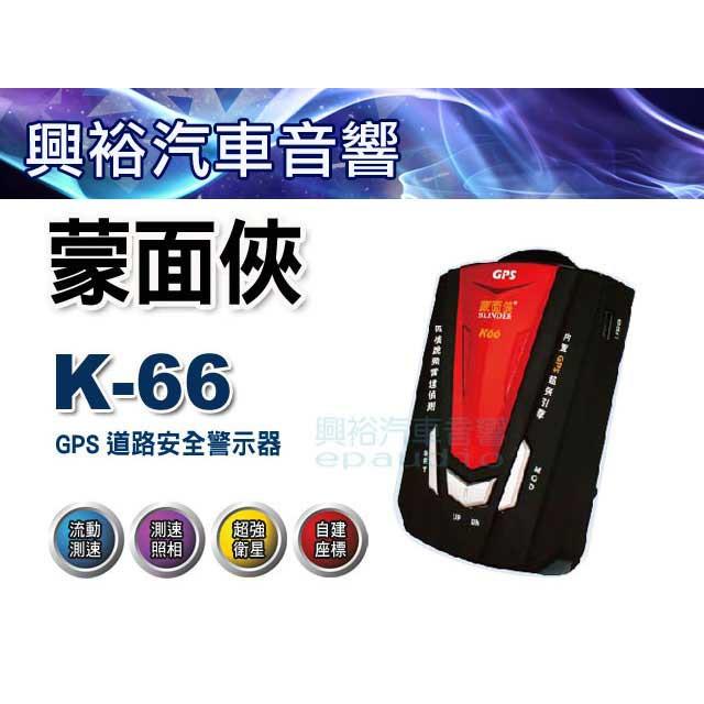 ☆興裕汽車音響☆【蒙面俠】 K-66 GPS道路安全警示器*四核變頻雷達偵測.測速照相警示 K66