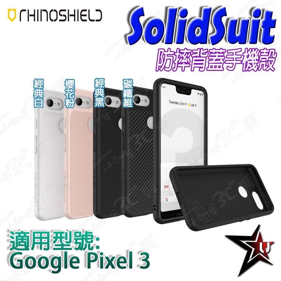 犀牛盾【Google Pixel 3 SolidSuit】碳纖維/經典黑/經典白/櫻花粉-防摔手機殼