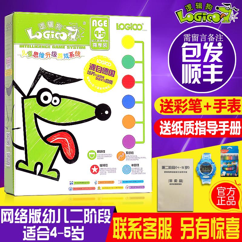 邏輯狗4-5歲第二階段全套網絡版家庭版幼兒園教材版玩具