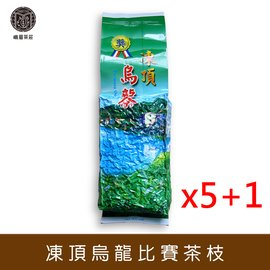 【峨眉茶行】超優質•凍頂烏龍茶比賽茶枝,買5包加贈1包唷!!!!