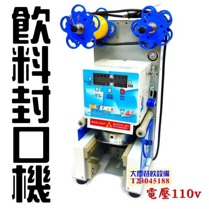 大慶餐飲設備 飲料封口機(適用95-90口徑) 益芳封口機 飲料封杯機