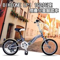 BIKEONE LP1  SHIMANO 16吋6速摺疊兒童腳踏車 超輕便好攜好摺 節省空間 攜帶方便小折自行車