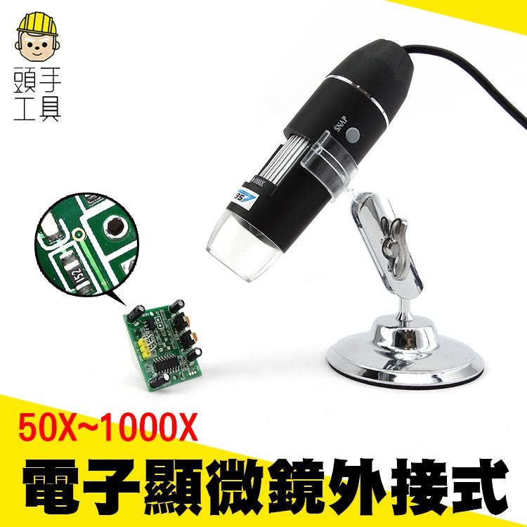 《頭手工具》50-1000倍電子顯微鏡 外接電腦 手機 8顆LED燈 USB存儲 五段變焦 調整支架MET-MS1000