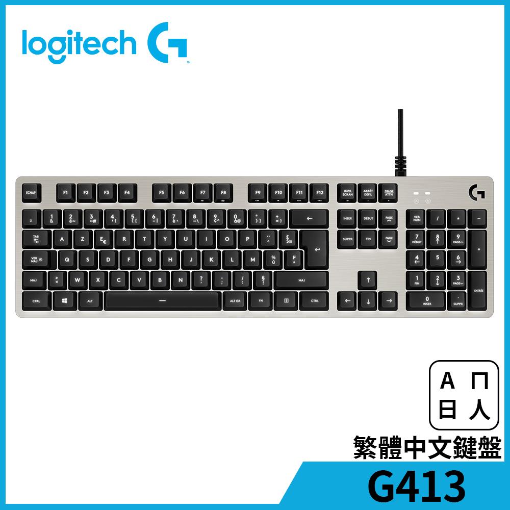 羅技G413機械式背光遊戲鍵盤-白色