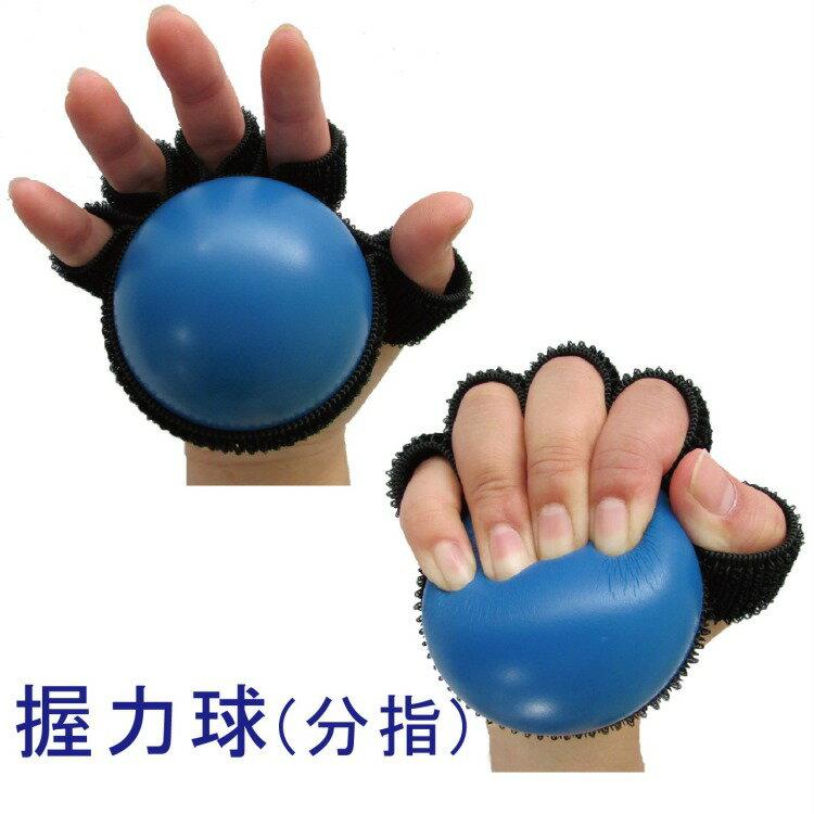 握力球 - 手部復健初期使用 銀髮族用品 [ZHCN1816]