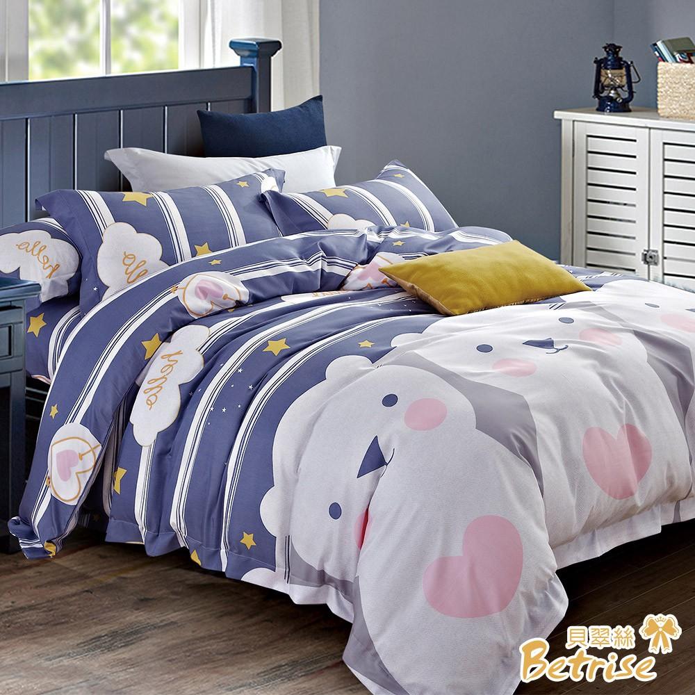 【Betrise星夢小熊】單人/雙人/加大-3M專利天絲吸濕排汗二/三件式床包枕