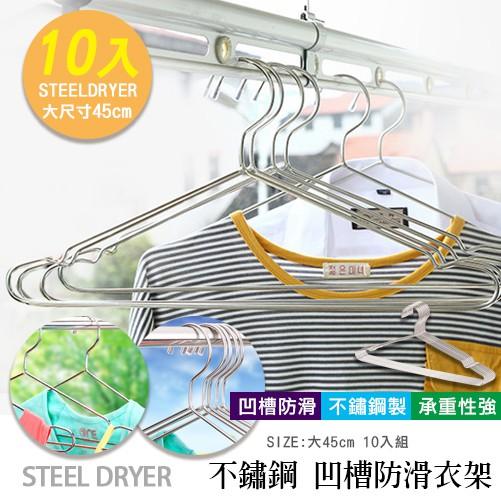 鐵架王 高品質 不鏽鋼衣架 防滑衣架 45cm 大衣架 大人衣架 成人衣架 (10入) 堅固衣架 耐重 美觀 不變形