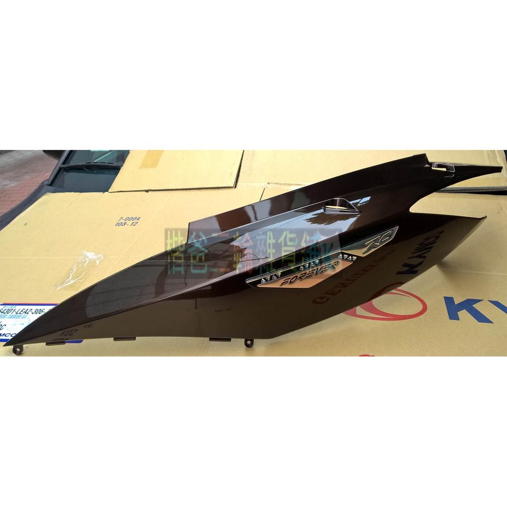 光陽 公司品【左 側蓋 LFB5 】雷霆125/150 深棕 水鑽 可可色 車殼