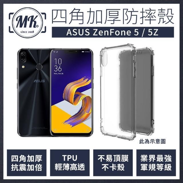 【MK馬克】ASUS ZenFone 5 ZE620KL 四角加厚軍規等級氣囊防摔殼(第四代氣墊空壓保護殼 手機殼)