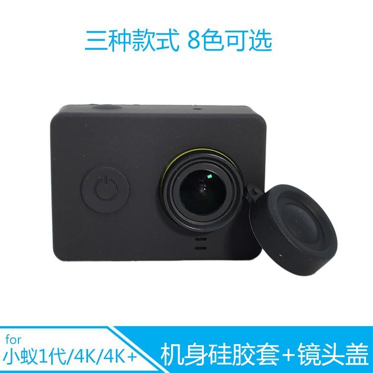 hijkk0熱銷小米小蟻運動相機配件小蟻4k+硅膠套保護套 小蟻相機鏡頭蓋保護殼