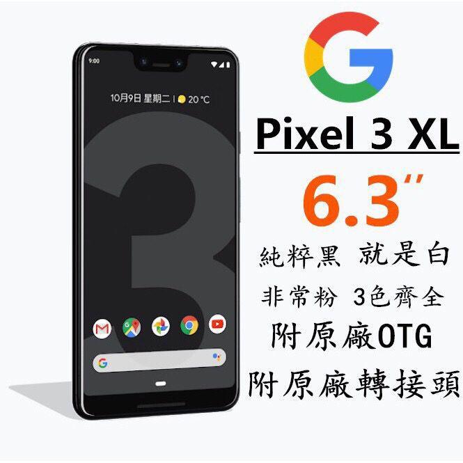 【Google】谷歌手機 Google Pixel 3/XL 64/128G G013C 第3代 全頻率LTE 完整盒裝