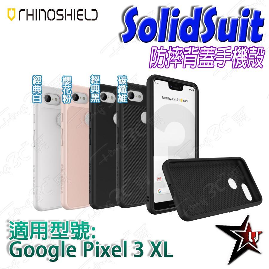 犀牛盾【Google Pixel 3 XL SolidSuit】碳纖維/經典黑/經典白/櫻花粉-防摔手機殼