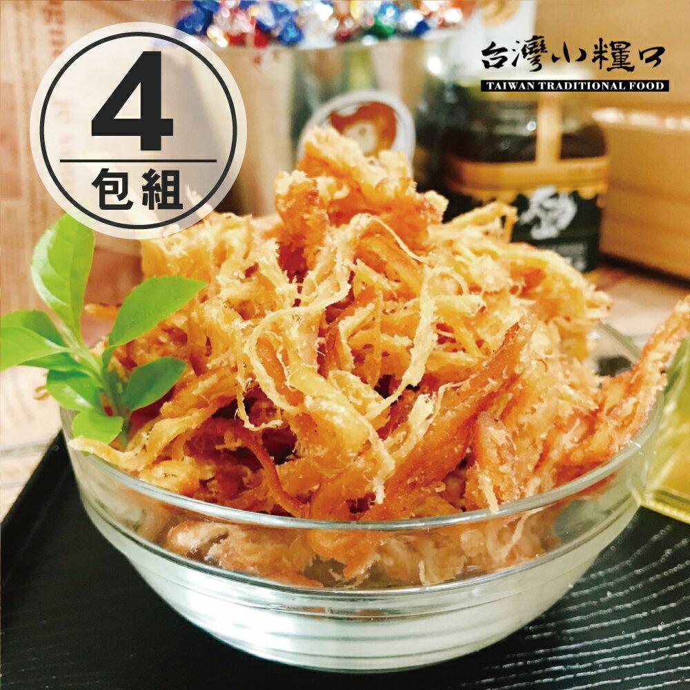 免運【台灣小糧口】魚乾系列 ●碳烤魷魚絲 100g(4包組)