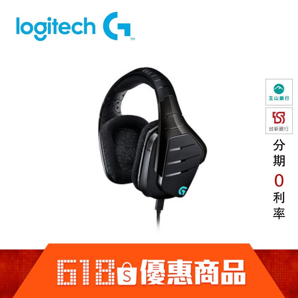 羅技 G633 ARTEMIS SPECTRUM RGB 7.1環繞音效電競耳機麥克風【官方旗艦店】