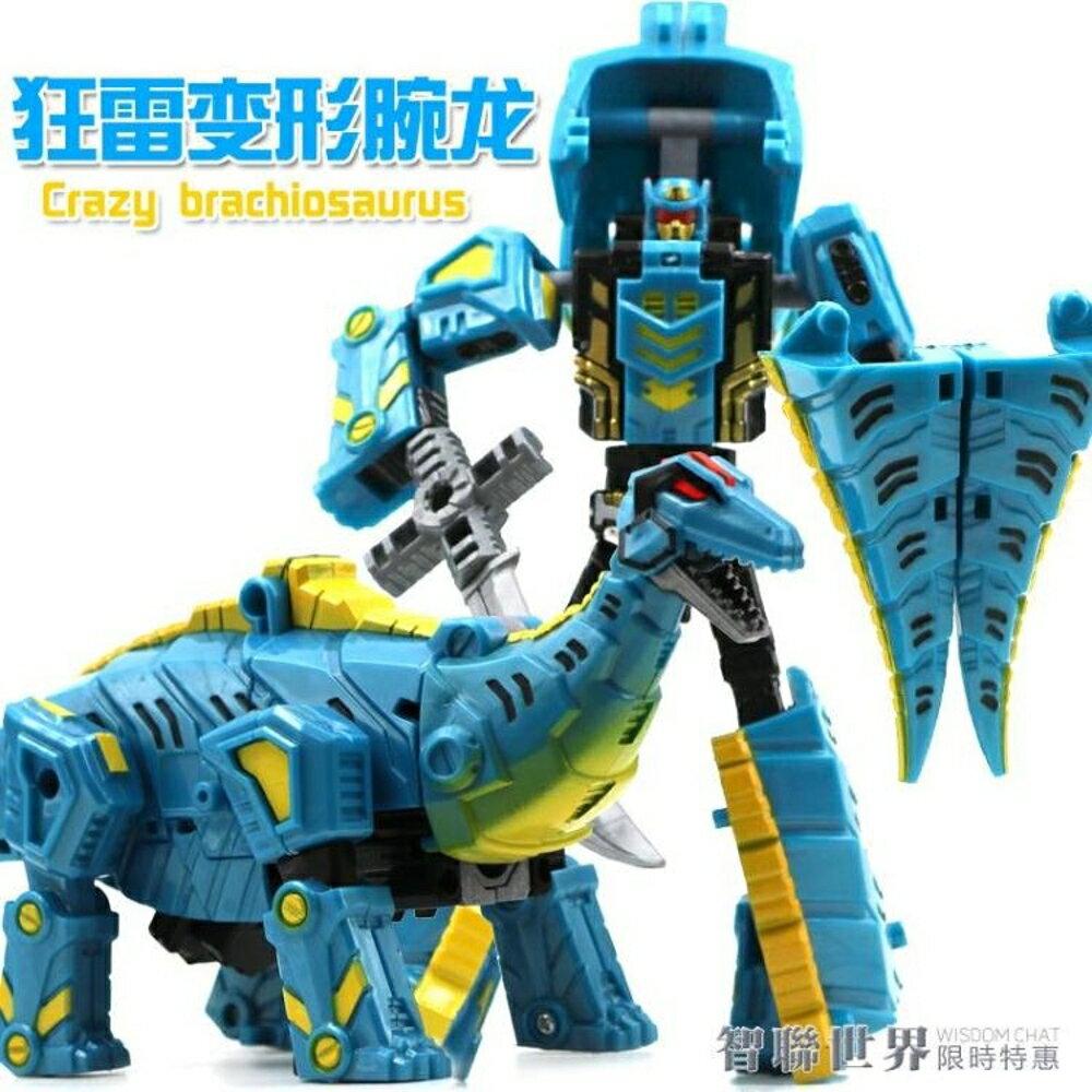 變形玩具恐龍金剛戰隊模型鋼索組合體拼裝機器人玩具男孩禮物 智聯