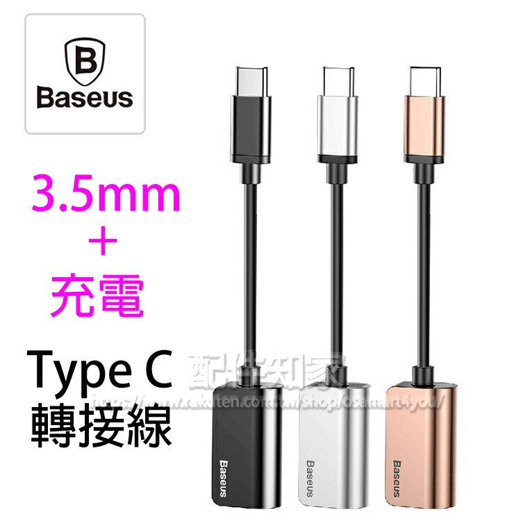 【聽音樂同時充電】Baseus倍思 L40 Type C 轉 3.5mm耳機+Type C充電 同時進行 轉接頭/金屬接頭/小米8/小米Mix2/小米A2/小米Note 3/小米6/Mix 2/Mate 10 Pro/Mate 20 Pro/P20/P20 Pro/R17 Pro/XZ2/XZ3-ZY