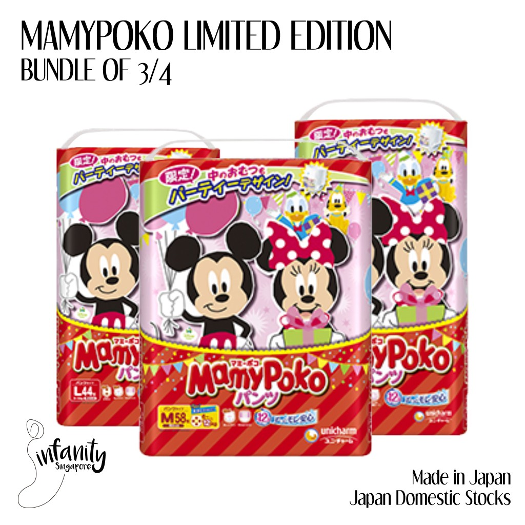 Mamypoko Diapers / Japan Domestic Stocks / Pants M,L,XL,XXL