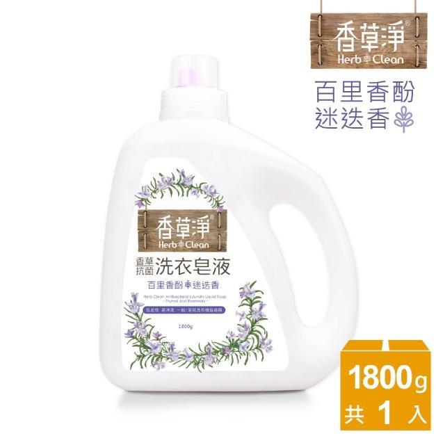 【清淨海】香草淨系列抗菌洗衣皂液-百里香酚+迷迭香 1800g