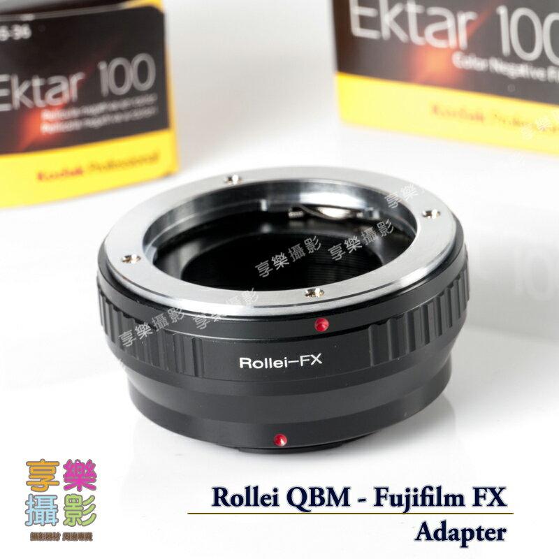 [享樂攝影] Rollei 祿萊QBM鏡頭轉接Fujifilm FX轉接環 X-Pro1 X-E1 Xpro1 XE1 EXR 35/1.4 富士