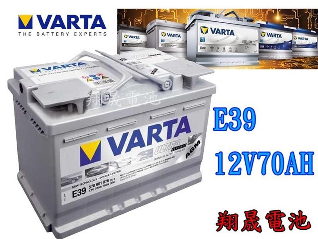 彰化員林翔晟電池-全新 德國華達VARTA AGM汽車電池/E39 70AH(56638加強版)舊品強制回收安裝工資另計
