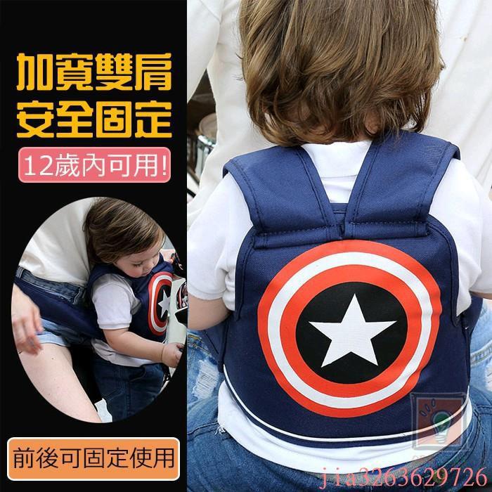 摩托車 電動車 兒童安全帶 幼兒小孩 安全帶 安全背帶 安全綁帶 gogoro 美國隊長 防摔#5435