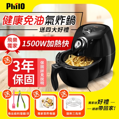 PHILO 飛樂全新第三代免油健康氣炸鍋-電