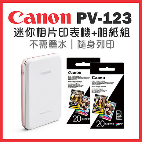 Canon PV-123 迷你相片印表機+專用相紙(2包)