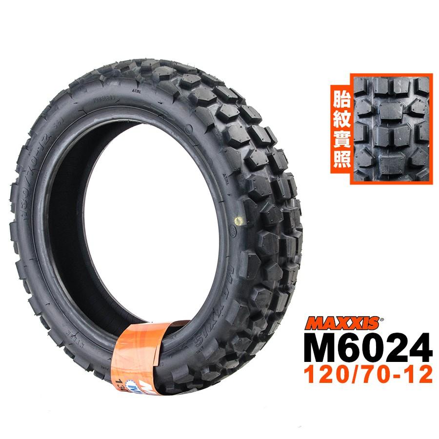瑪吉斯輪胎 M6024 巧克力胎 越野胎 120/70-12 BWS