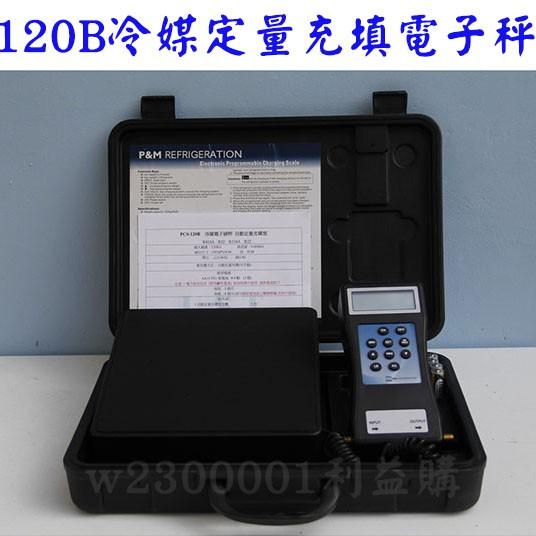 電子磅秤 PCS-120B 自動定量充填型 秤重120公斤 R410A冷媒充填必用儀器 利益購 低價批售